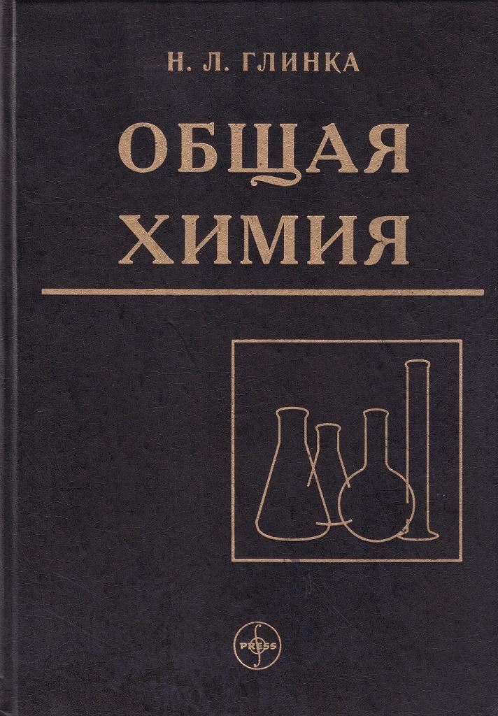 Химии 2005 глинка задачник по